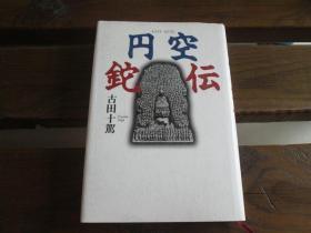 日文原版 Advertisement  円空铊伝 円空铊伝 古田 十驾