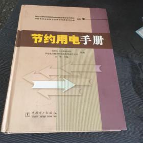 节约用电手册(精)