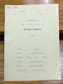 四川筠连方言调查研究(四川师范大学硕士学位论文)