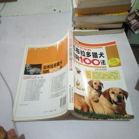 你不可不知的拉布拉多猎犬饲育100法