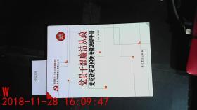 党员干部廉洁从政党纪政纪相关法律法规手册