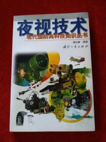 夜视技术(现代国防高科技知识丛书)【看图见描述】
