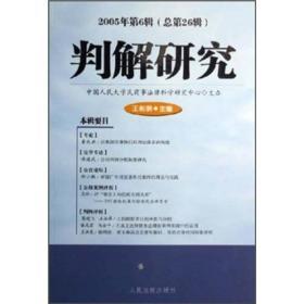 判解研究(2005年第6辑·总第26辑)