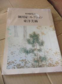 买满就送  细川家的东洋美术文物展纪念书  152个图