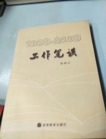 1968-2008工作笔谈