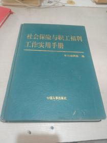 社会保险与职工福利工作实用手册(一版一印)