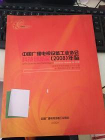 中国广播电视设备工业协会科技创新奖(2008)年鉴