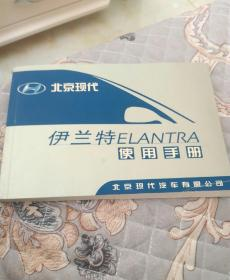 北京现代伊兰特使用手册
