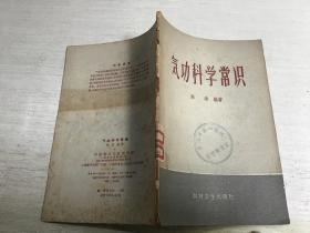 气功科学常识(1958年10月1版1印)