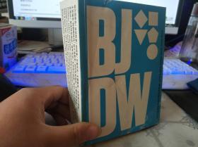 2013北京国际设计周导览手册