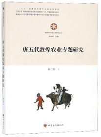 唐五代敦煌农业专题研究/敦煌与丝绸之路研究丛书