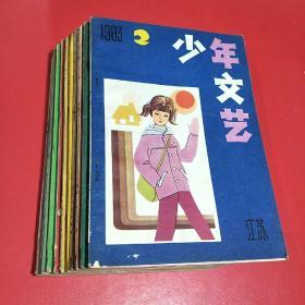 江苏少年文艺【1983年2.4.5.6.7.8.9.10.11.12】10本售
