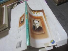 郭沫若1892-1978