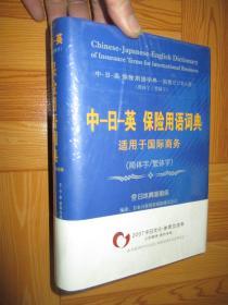 中-日-英保险用语词典(用于国际商务)   大32开,精装,未开封