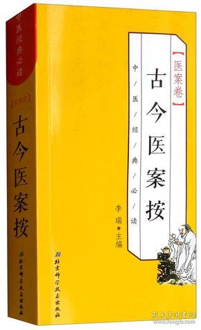 中医经典必读:古今医案按:医案卷