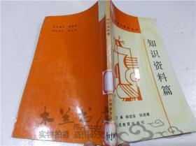 教育小百科丛书 知识资料篇 杨进发 张崇善 山西教育出版社 1992年7月 36开平装