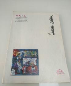 花的原野(1993.8)蒙文