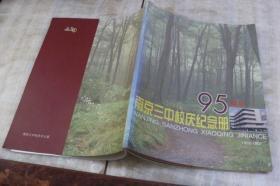 南京三中95周年校庆纪念册(内含校庆特刊1份  平装大16开  1998年11月印行  有描述有清晰书影供参考)