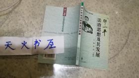 邓小平法治思想及其发展  品相如图