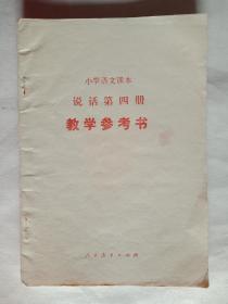小学语文课本说话第四册教学参考书