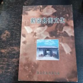 新密县衙文化