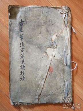 晚清16开某名家,品元精钞稿本《古文笔法百篇选读》全一册书法好。