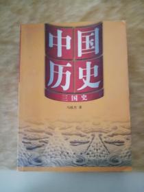 中国历史:三国史