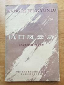 正版现货 抗日风云录 纪念抗日战争胜利四十周年 南京文史资料专辑