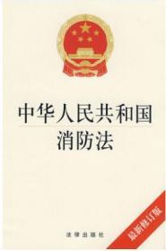 中华人民共和国消防法(最新修订版)(10本起售)