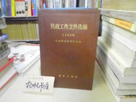 民政工作文件选编1985年.