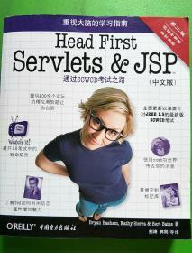 Head First Servlets&JSP(第二版·中文版):通过SCWCD考试之路