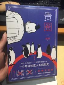 贵圈【全新塑封】