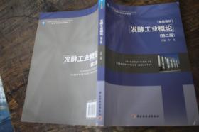 高等学校专业教材:发酵工业概论(第2版)