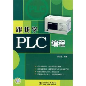 跟我学PLC编程