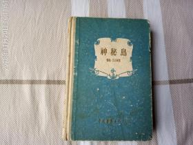 中青社凡尔纳精装老版书  《神秘岛》