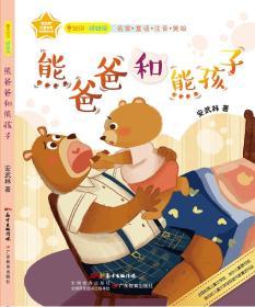 早安说.晚安说.熊爸爸和熊孩子幼儿图书 早教书 童话故事 儿童书籍 安武林 著