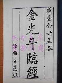 金光斗临经(清木刻版)(影印)