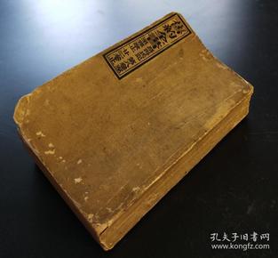 1865年上海美华书馆巾箱本裨治文和克陛存译本《旧约全书路德记至雅歌止》一册全