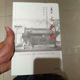 香火新缘:明清至民国时期中国城市的寺庙与市民