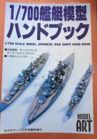 《1/700日本战舰模型手册》NO.505