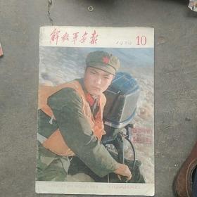 1979.10解放军画报