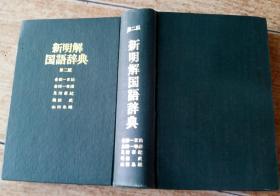 新明解国语辞典(第二版)