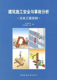 建筑施工安全与事故分析——日本工程实例 正版 张建东,(日)坂本一马   9787112103683