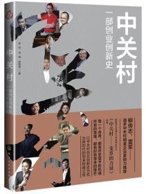 中关村(一部创业创新史)