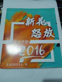 新花怒放 2016新生手册