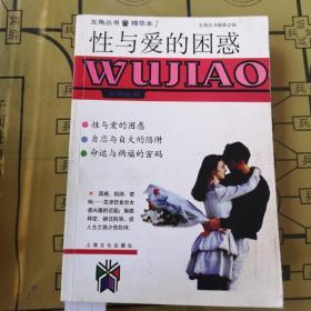 性与爱的困惑:五角丛书•精华本1