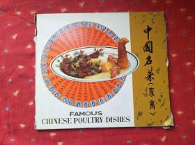中国名菜(家禽)(各种家禽名菜,26张图)