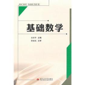 基础数学 黄苏华 西南交通大学出版社 9787564308186