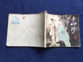 连环画:李时珍(60开1980年一版一印)