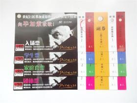 早期南京地铁    毕加索原作特展    面值票副券完整未使用    4种不同合售    实物完整